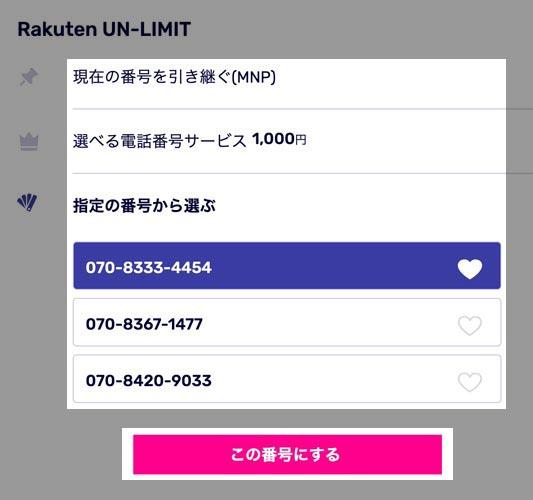 電話番号選択画面
