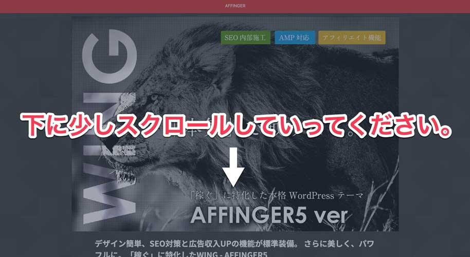 affinger公式サイトトップページ