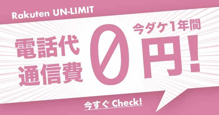 楽天アンリミット(Rakuten UN-LIMIT)はiPhone11と相性ヨシ!
