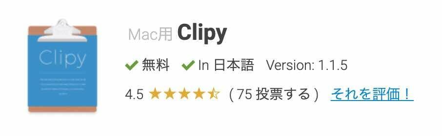 clipyダウンロードページ