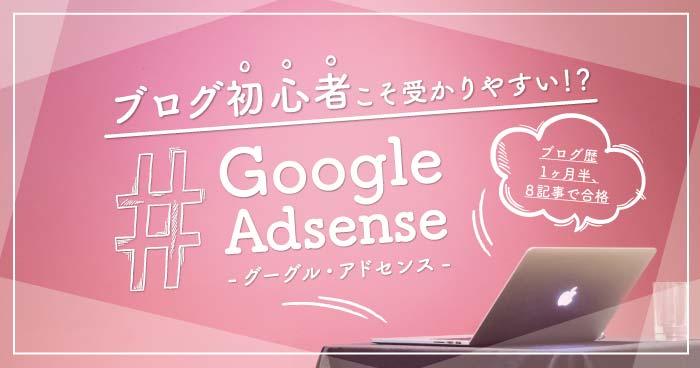 Google アドセンス審査対策