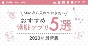 【2021年】Macbookおすすめ常駐アプリ5選【入れなきゃ損】