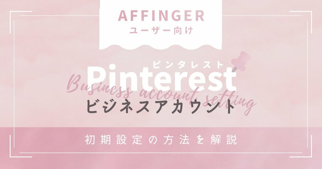 Pinterestビジネスアカウントの設定方法
