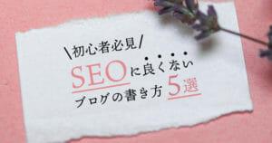 seoに良くないブログの書き方5選