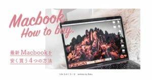 macbookの安い買い方