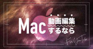 Macの動画編集