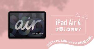 iPad Air 4は買いなのか?