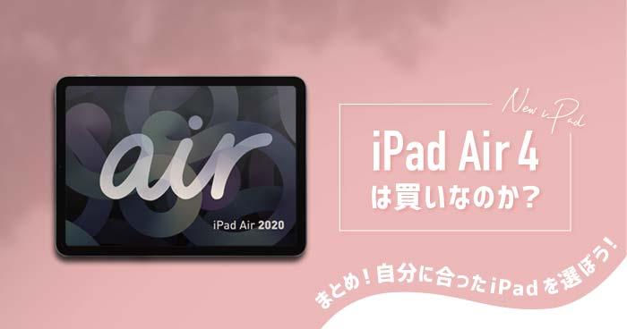 iPad Air 4まとめ