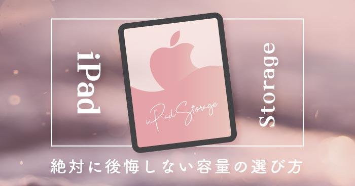 iPadのおすすめ容量