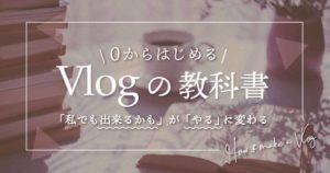 Vlogの教科書