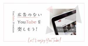 YouTubeプレミアムで広告を消そう