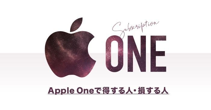 apple oneについて