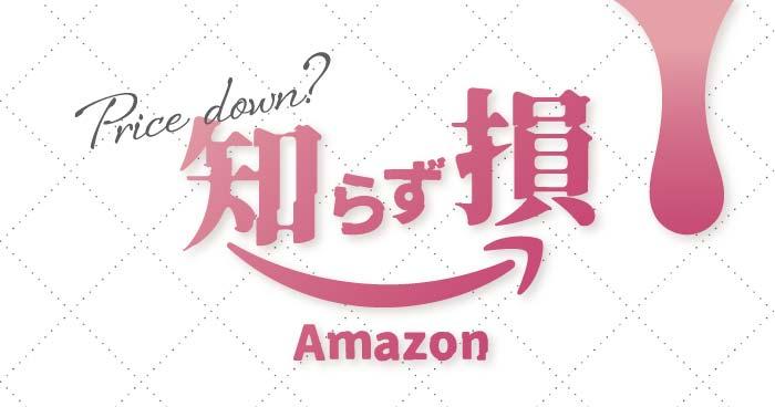 amazonの価格変動をチェック
