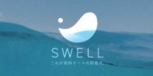 【SWELL】遂に辿りついた有料WordPressテーマの終着点
