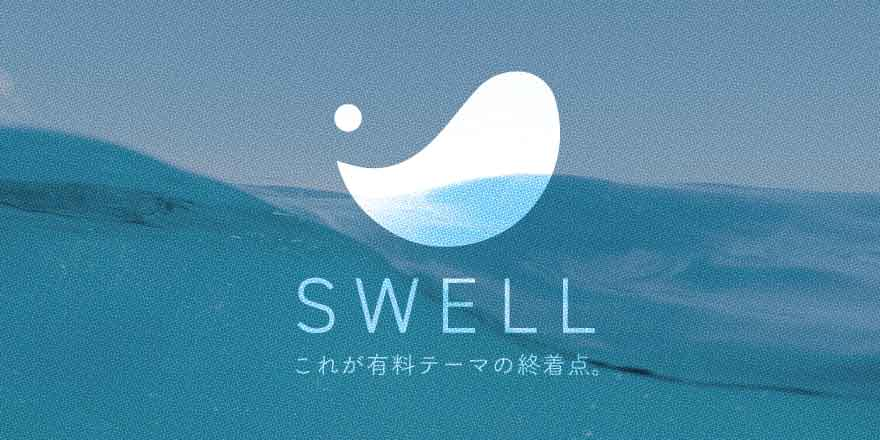 SWELLはWordPressテーマの中で最も愛される最強テーマになる